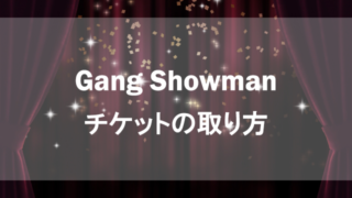 Gang Showmanタイトル画像