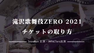滝沢歌舞伎ZERO2021チケットのチケットの取り方