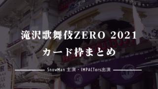 滝沢歌舞伎ZERO2021カード枠まとめ